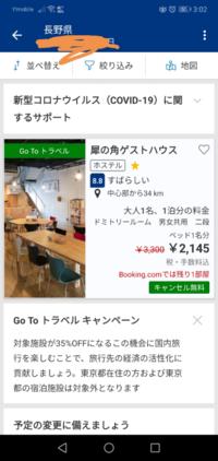 ブッキングドットコムでgo to キャンペーンの この宿を予約したいのですが、予約ページでは割引額にならず3300円のままなのですが、 割引受けるにはどうしたらいいですか? 教えて下さい。