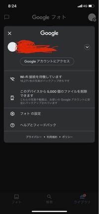 Googleフォトの使い方を教えてください。写真の正しい消し方、アプリに入った写真の確認の仕方、アプリから端末に戻すやり方、を教えてください。 画像のところまで行くとは出来ました。 Googleフォトからは消さずに端末から消す(データを残して容量を減らす)にはこのデバイスから〜個のファイルを削除出来ます。のところからでよいのでしょうか?  アプリに移すことが成功したかどうかはどこで見ればよい...