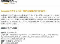 amazon で買い物したら添付のメイルがきました。項目を入力したらエラーになりました。発信元はAmazon.co.jpになってます。 釣りでしょうか 次に買い物したら今度は支払い情報の更新するようにメイルがきてます。