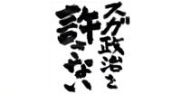 【菅内閣支持率64% 第2次安倍内閣発足時上回る 毎日新聞世論調査】64%もある訳ないですよね? 私のまわりで菅内閣を支持する人は、 一人もいません。