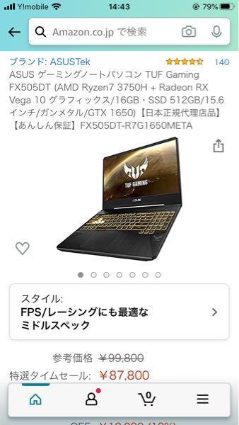これっていいですか? それか他にいいゲーミングpcを教えてください。 ASUS ゲーミングノートパソコン TUF Gaming FX505DT (AMD Ryzen7 3750H + Radeon RX Vega 10 グラフィックス/16GB・SSD 512GB/15.6インチ/ガンメタル/GTX 1650)【日本正規代理店品】【あんしん保証】FX505DT-R7G1650META https://www.amazon.co.jp/dp/B086R31LY6/ref=cm_sw_r_cp_api_i_eQzzFb7QMHPHK
