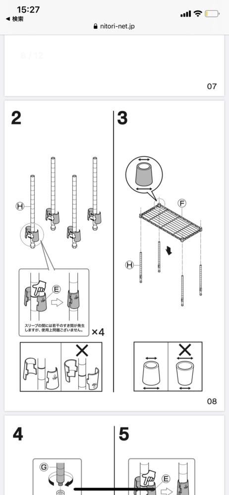 至急! ニトリのスチールラックの組み立て方がわかりません。 詳しい方お願いします! 3番のやり方がわかりません。棚の穴に留め具を先に入れても足が入らず、足を先に入れたら留め具が入りません。 どう