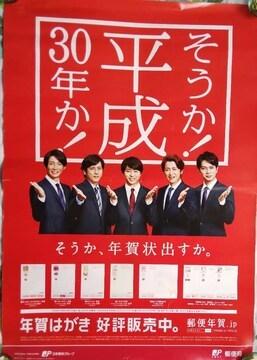 日本郵政の、そうか!平成30年か!のCMの曲知ってる人いますか???