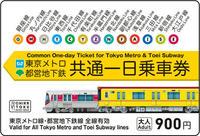 今度、東京メトロ都営地下鉄共通フリーパスを使いたいんですが、調べて見ると画像のような切符(? )ではなく、紙に印刷された普通の切符が出てくることもあるんですか? せっかく使うなら、画像のようなカラーの...