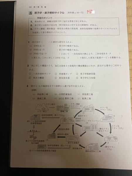 電力技術1のプリントです。 どなたかわかる方回答お願いします。
