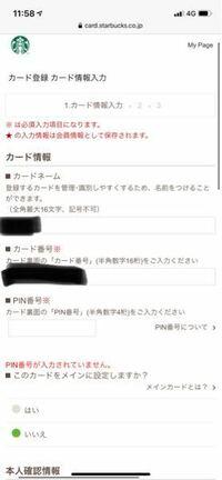 スタバのモバイルオーダーpayに今使っているスタバカードの登録をしたいんですが、PIN番号が分かりません、、。 ちなみにモバイルのカードです。 詳しい方よろしくお願い致しますm(_ _)m