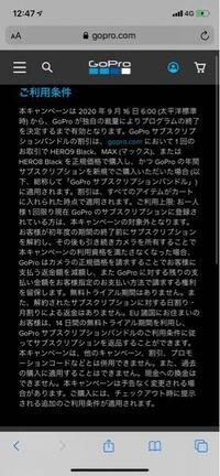 gopro hero9の購入条件について 現在、gopro hero9 をサブスクリプション1年契約と一緒に購入すると、37000円で購入できます。  このプランで購入しようと思うのですが、画像のような条件があります。 この条件...