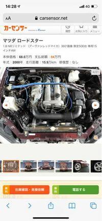 nbロードスター エンジンルームのスプリング 写真に見えるスプリングの部品名はなんですか? 検索スキルが低く探せませんでした。 ご教示いただけると幸いです。