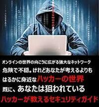 インターネットセキュリティーに詳しい人に質問。 最近、ドコモ口座とかゆうちょ銀行とかでセキュリティー管理の甘さで不正な引出し事件があちこちで起こりました。  日本政府、銀行、企業、個人のネットセキュリ...