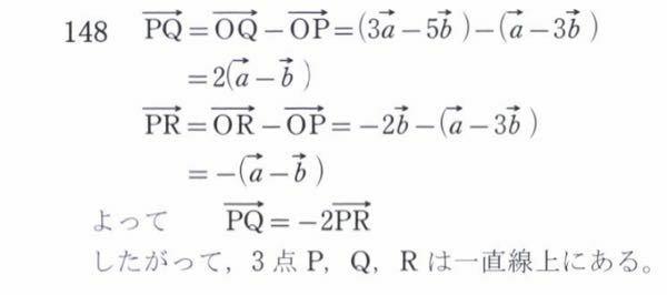どうして-2↑PRになるのかいまいちわかりません。 2(↑a-↑b)=-(↑a-↑b) (↑a-↑b)=-1/2(↑a-↑b) ではないのでしょうか。教えてください