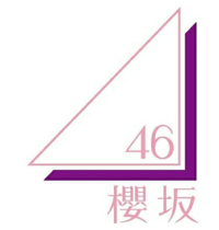 欅坂46の新グループ名が櫻坂46になることが21日6時に発表されましたね。 「櫻坂」と聞くとなんだか可愛い感じを想像しますが、ロゴを見ると意外とカッコいい感じがします。皆さんはどう思われますか?  イメージ...