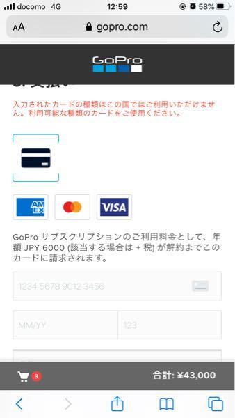 GoPro9を公式サイトで購入したいのですが、 上に赤い文字でカードが使えませんと出てしまいます、自分はJCBを使っているのですがJCBが使えないということでしょうか?VISAのカードを新しく作...
