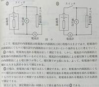 第1回ベネッセ・駿台マーク模試の物理について質問です。 電磁気の問題なのですが、添付画像の解説をイマイチ理解できず困ってます。  よろしくお願いいたします。