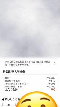 Amazonで2000円以上買ったのに送料無料になりません。なぜでしょうか?支払いはAmazonギフト券を使いました。