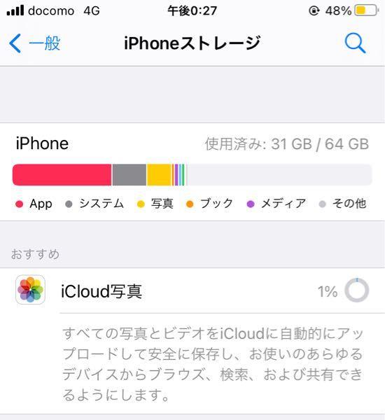 iphoneストレージで、iCloud写真をアップロードしてるのですが、1%から全く進みません。 何故ですか?