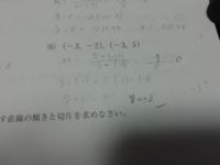 直線の方程式の問題なのですが答えが-3になるようですが求め方が分かりません。どこが間違っているのか教えていただくとありがたいです