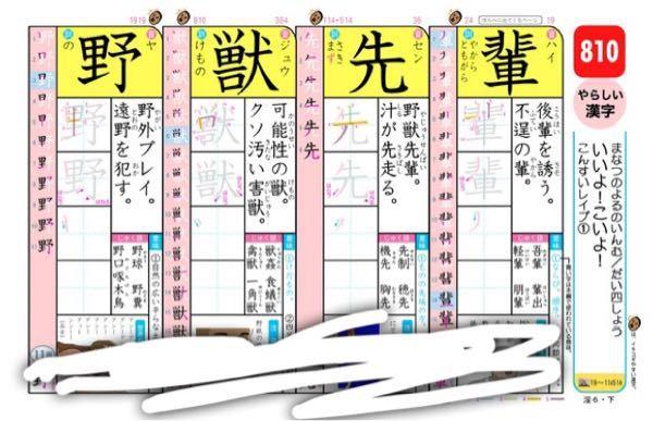 この漢字ドリルってどこに売っていますか?