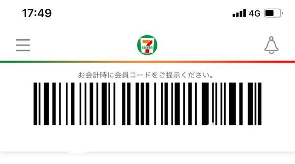 セブンイレブンアプリのホームの1番上にあるバーコードはどのようにして使うのか教えて欲しいです!