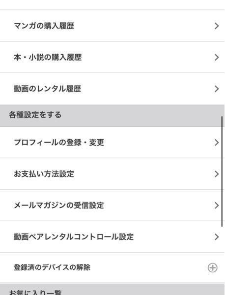 Music.jp の解約方法教えてください! ネットで調べたのですが、プレミアムコース解約という項目がありません。デバイスのとこ押しても解約ボタンありません!