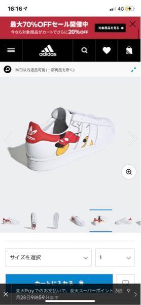 いま、このadidasのスーパースターのディズニーコラボの靴を買うのは遅いですか?