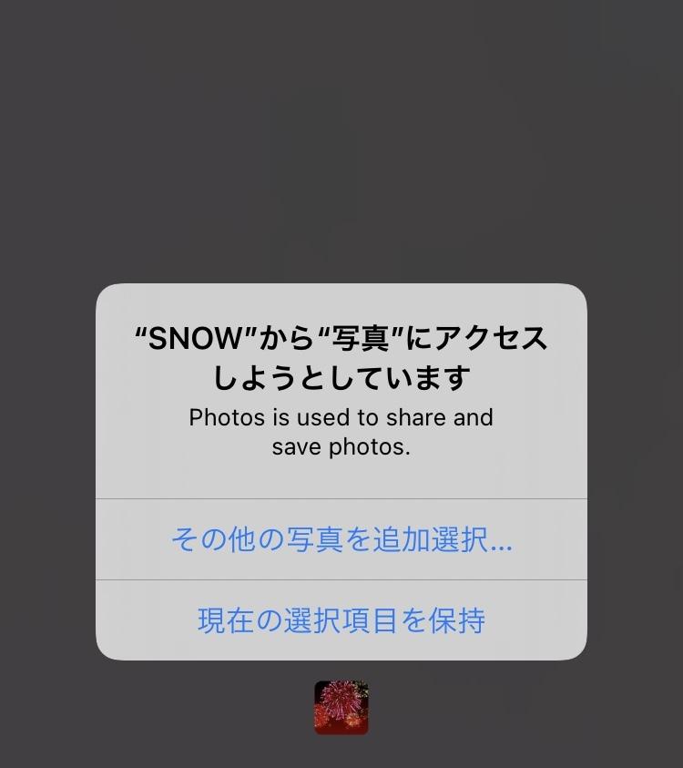 iPhoneをios14にアップデートしてからカメラ系のアプリやLINEなど開くとこの画面が出てくるんですが、どうしたら消えますか?