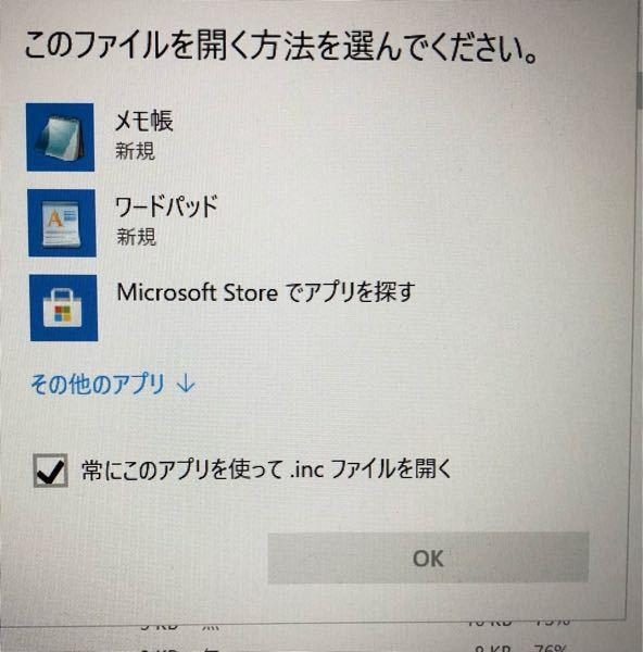 Windowsでこの画像でファイルの開き方が出てきて、メモ帳にしたら、もうの他のファイルの開き方は出来ないんですか?
