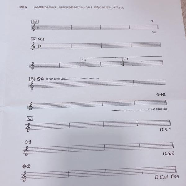 この譜面にある曲が全部で何小節になるか教えてください!
