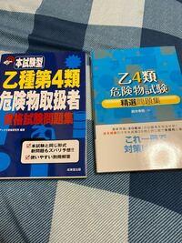 危険物乙4の勉強方法って、本買って本についてる試験紙をコピーして、本見ながら本の問題を解いてって答え確認して、また1からやり直しての繰り返しで受かりますか? 正直それ以外の勉強法が分かりません。  後は...