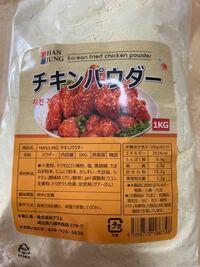 この韓国のチキンパウダーの使い方を教えてください。 韓国系のスーパーで購入したのですが鶏肉につけてあげるだけですか? お水に溶いてつけるのでしょうか? 教えてください。 よろしくお願い致します。