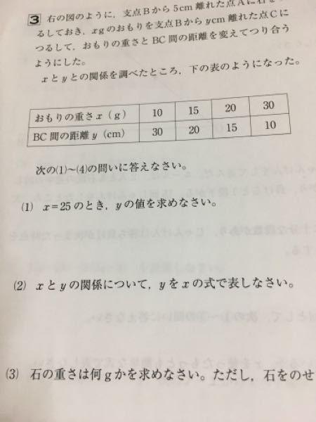 この問題は一次関数で解けると思いますが、それはなぜでしょうか。どんな時にy=ax+bの式が使えるんですか?