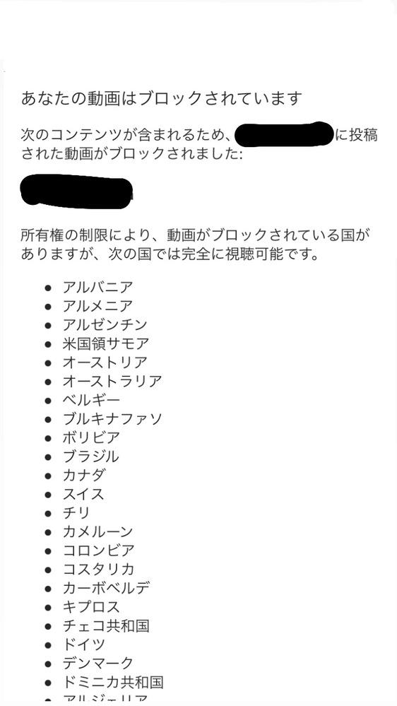 Instagramにビデオを投稿したら音楽の著作権の問題でブロックされたのですが、 「次の国では完全に視聴可能です」と書いてある国の中に日本が含まれていました。 ビデオはプロフィールに普通に残っ...