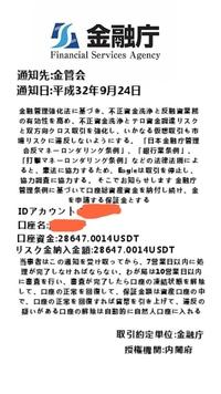 ビットコインに詳しい方、至急教えてください( ; ; ) ビットコインを200万円購入し台湾の取引所にUSDで50日間預けました。後1週間位で50日というところで取引所から連絡があり「金融庁の金融管理強化法に基づき...