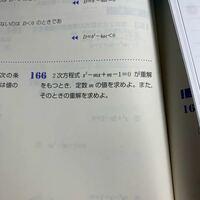 2次方程式の途中式を教えて下さい。【問】2次方程式 x²-mx+m-1=0 が重解を持つとき、定数mの値を求めよ。またそのときの重解を求めよ。答えは、m=2、x=1なのですが、導き方がわかりません。 合ってるかわからないですがD>b²-4acに当てはめて m²-4m-1>0 なのかなと書いてみましたが、そこからどう考えたらよいのかもわかりません。 よろしくお願い致します。