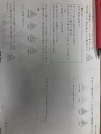 中学受験の算数のテストで出た問題なんですが、写真の問題の(2)がわかりません(>_<) (2)1の答えは56、2の答えは27と53だとわかっているんですが、解き方がわかりません。誰か教えていただけないでしょうか?