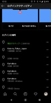 私が住んでいるのは鎌倉市なんですが、インスタのログインアクティビティを見たら東京江東区でログインされていた事が分かったのですが、私は最近都内に行ってないのですが乗っ取られたって事なのかと思ったので...