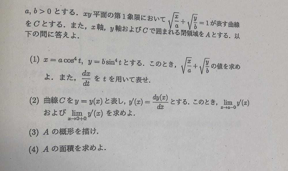 解答教えてください。 微分 面積