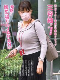 テレビ朝日の三谷紬アナよりも巨乳であるアナウンサーは現在過去において誰かいますか??