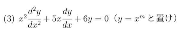 微分方程式の一般解を求める問題です。 オイラーの微分方程式の形であるのはわかるのですが、問題で指定されている置換の方法での解法がわかりません。解説をよろしくお願い致します
