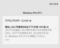 Windowsセキュリティに、望ましくない可能性のあるアプリが見つかりました。と表示されました。 Windowsセキュリティにて、削除か許可をして下さいと表示されているのですが、Windowsセキュリティの場所には行けるのですが、そこでの削除方法がわかりません。   Windows10を使っています。 コントロールパネルにも、アプリの所にも表示されていません。 ブロックして移動させたと表示さ...