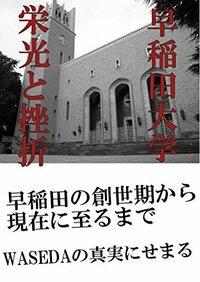 早稲田大学は、入試が難しいですか?