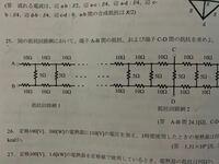 物理の抵抗回路網の問題です。 25.『図の抵抗回路網において、端子AーB間の抵抗、および端子CーD間の抵抗を求めよ』という問題です。  どうすればこのような答えになるかの計算の仕方がわかりません。わかる方説明お願いしたいです。  答えはA-Bが24.1Ωで、C-Dは3.54Ωらしいです。
