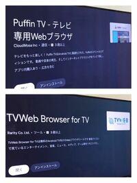 テレビでジャニーズの生配信を見たいのですが、画像のふたつのアプリだとどちらがいいですか? また、他にもいいアプリはありますか? 上のpuffin TVというのはお金を払わないといけないようなのですが、使ってる...