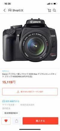カメラが欲しくて購入を考えているのですが 学生でお金がないのでこの中古のカメラの 購入を考えているのですがアドバイスいただけたら 嬉しいです!