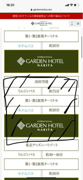 羽田空港からインターナショナルガーデンホテル成田までの行き方を知りたいのですが、ここの説明がよくわかりません。 分かる方いらっしゃいますか?