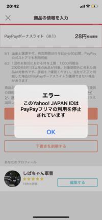 PayPayフリマで利用停止をくらいました。それで解除まで行くのがわかりません。誰か教えて下さい