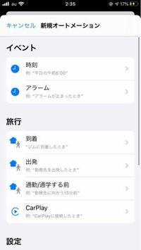 充電音の設定音までは出来ているのに肝心の充電音という項目がありません。 iPhoneのバージョンを既にアップデートしていてios14になっています ショートカットのアプリを再インストールしても変わりません どう...