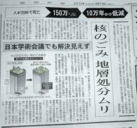 以下の共同通信の記事を読んで、下の質問にお答え下さい。 『北海道寿都町と神恵内村で相次ぎ浮上した高レベル放射性廃棄物(核のごみ)の最終処分場選定の文献調査応募への動きを巡り、2007年に高知県東洋町...