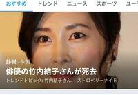 俳優の竹内結子、女優ではないのでしょうか? (Twitter)