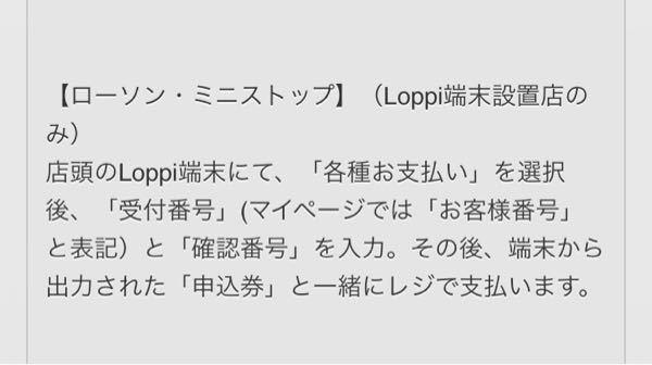 インターネットで買い物したのですがローソンのLoppiの「各種お支払い」で貯まっているポンタポイントを使って支払う事は出来ますか?