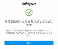 Instagramのアカウントがロックされたのですが、このように表示されてる場合いまから24時間以内にはアカウントが元に戻るということですか? インスタグラム SNS